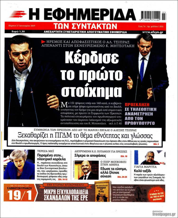Portada de Η εφημερίδα των συντακτών (Grèce)