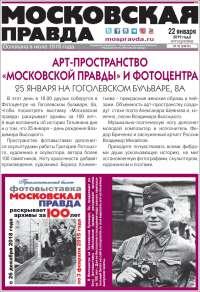 Moskovskaya Pravda