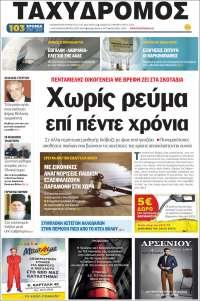 Taxydromos -  ΤΑΧΥΔΡΟΜΟΣ