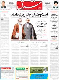 Shargh Daily