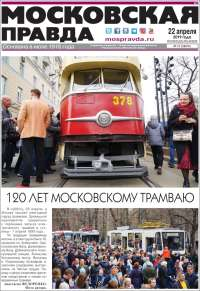 Portada de Moskovskaya Pravda (Rusia)