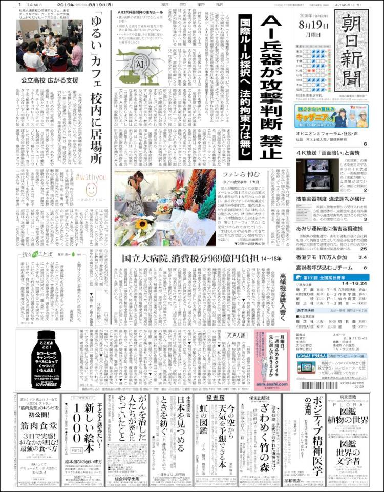 Portada de The Asahi Shimbun (Japon)