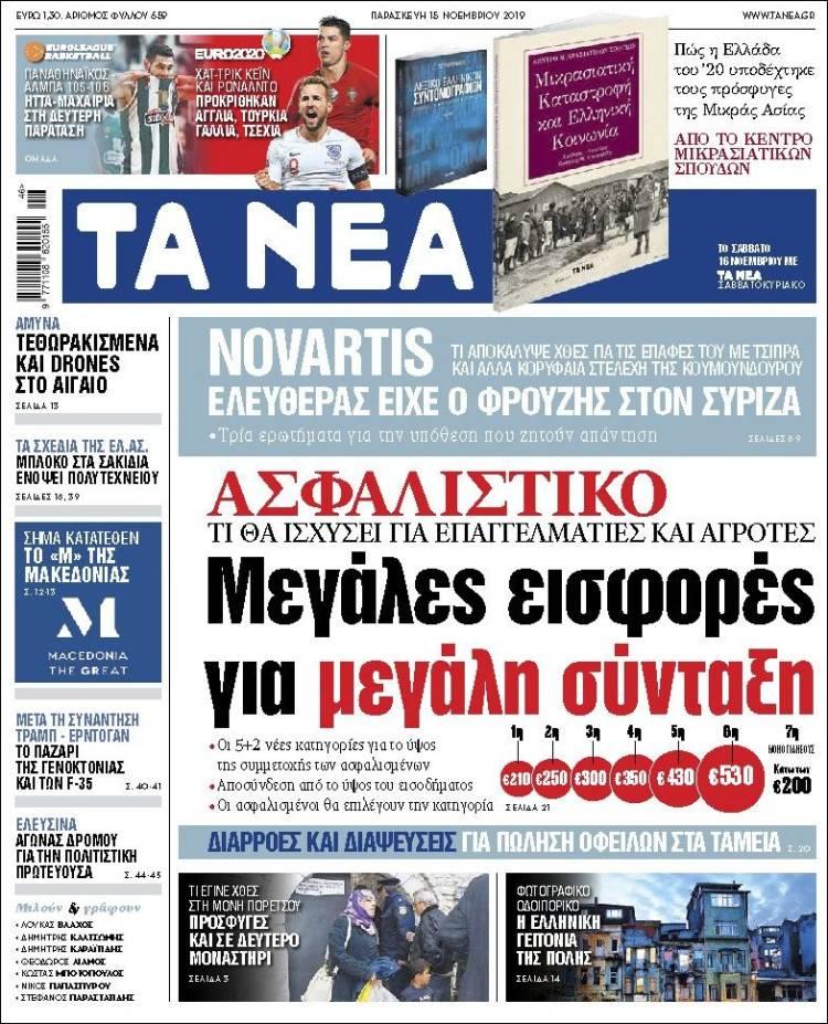 Portada de Ta Nea (Grecia)