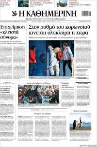 Portada de Η ΚΑΘΗΜΕΡΙΝΗ (Greece)