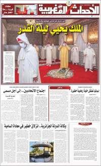Al Ahdath Al Maghribia - الأحداث المغربية