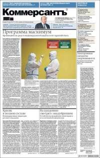 Kommersant