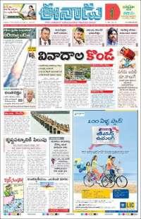 ఈనాడు : Telugu News