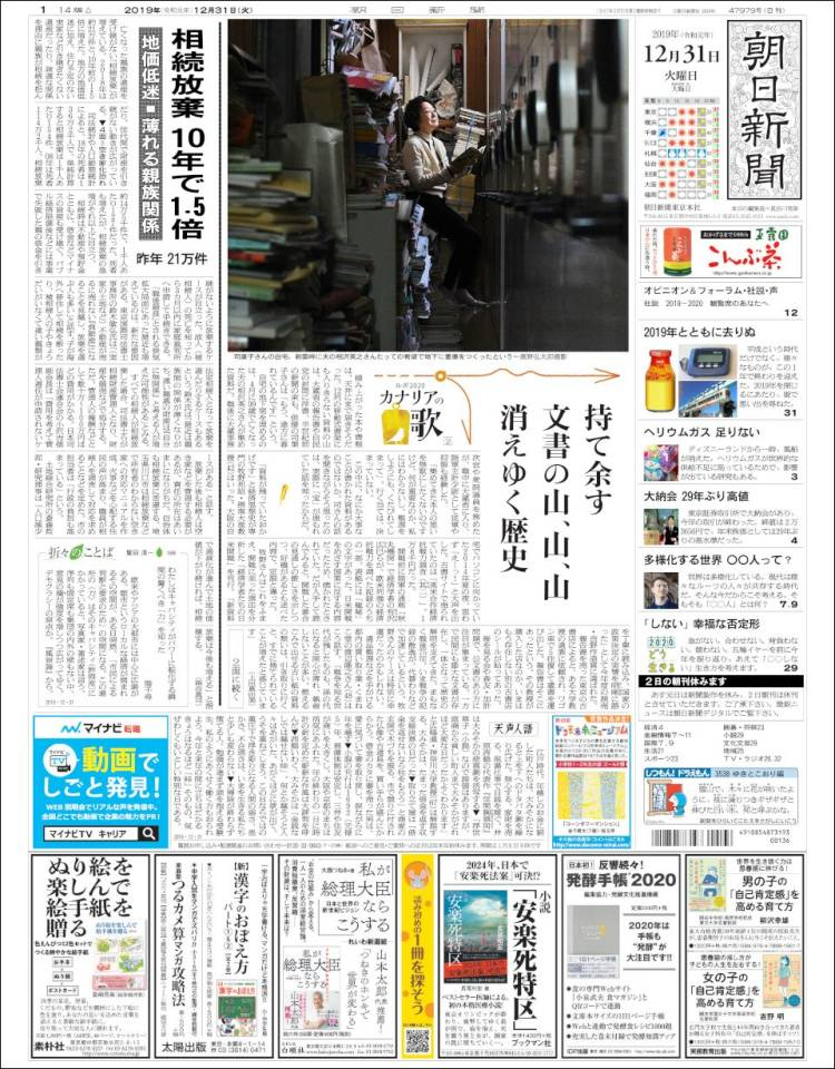 Portada de The Asahi Shimbun (Japan)